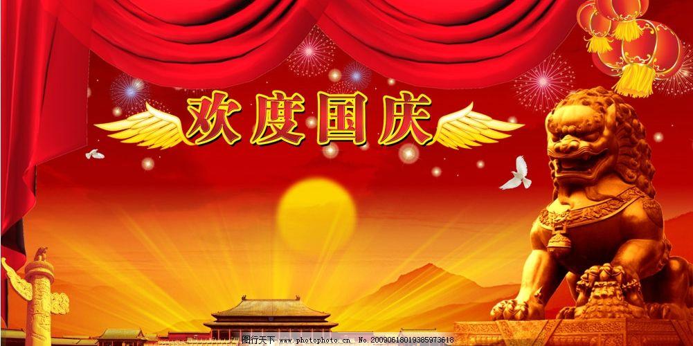 国庆节图片,幕 礼花 灯笼 雄狮 石狮 故宫 和平鸽-图