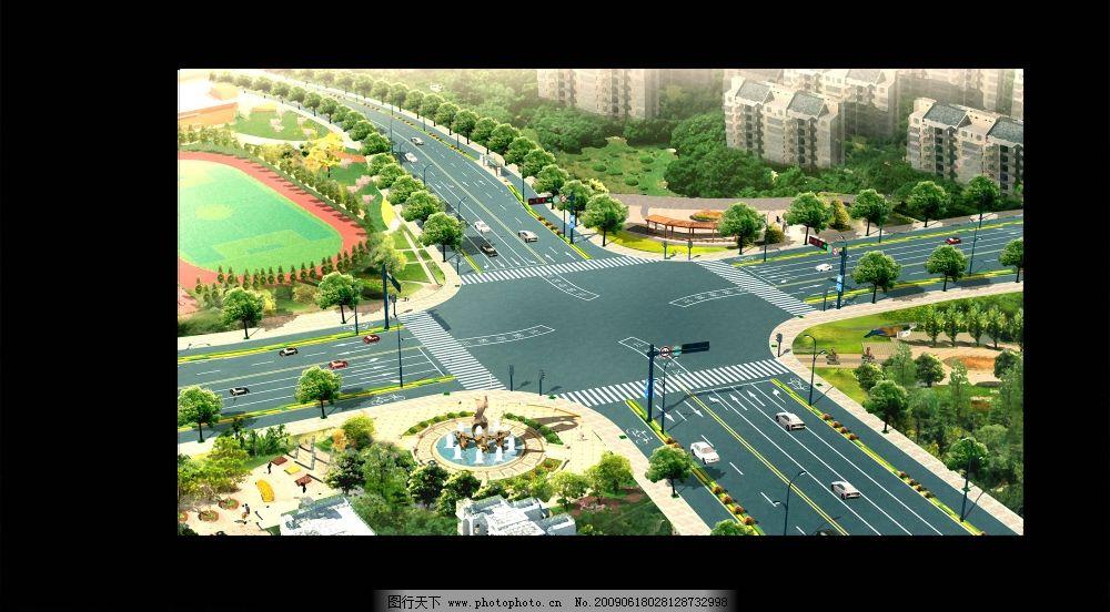 道路效果图 交叉口 信号灯 绿地 建筑 操场 汽车 行 人 树 环境设计