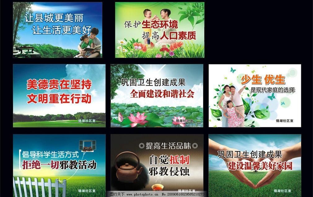 文明创卫 计生 反邪教标语 卫生宣传窗 和谐 卫生标语牌 展板宣传栏