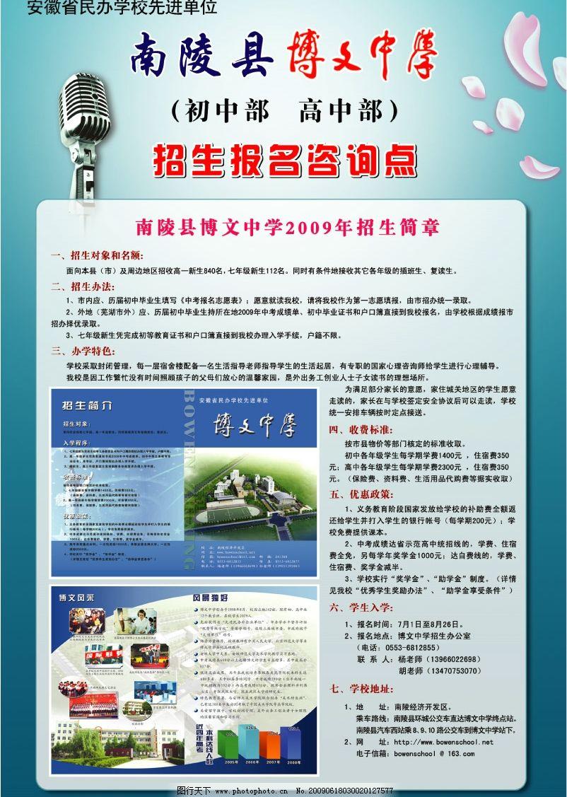 学校招生海报 学校招生海报设计 麦克风 花瓣 南陵县博文中学 招生