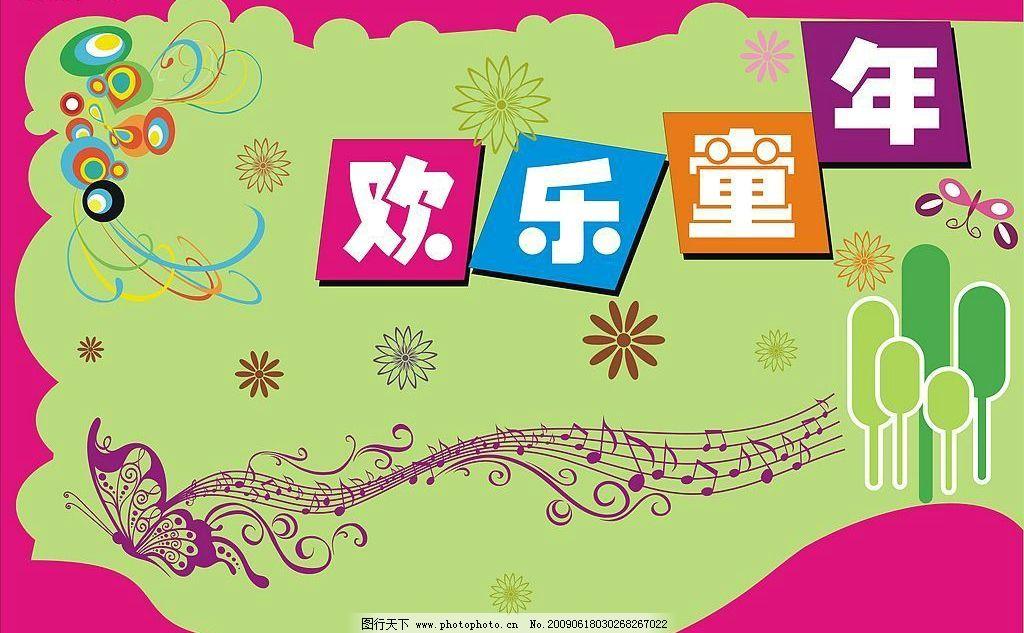 音乐符号 蝴蝶 纹理花边