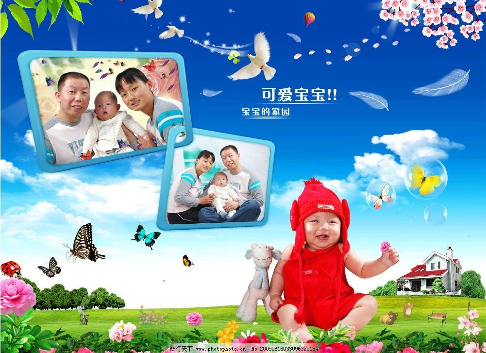 可爱宝宝宝宝的家园图片