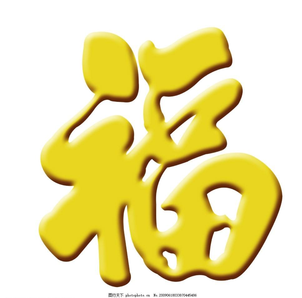 福字 福 卡通福 立体福 卡通 吉庆福 吉庆 十二生肖 元素 矢量图 设计