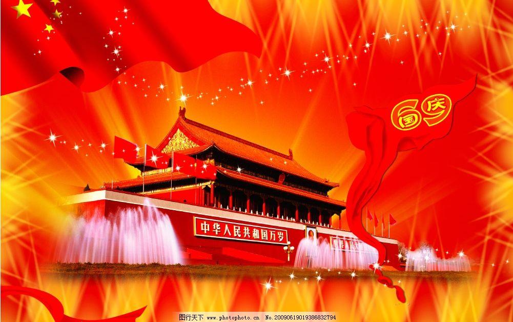 国庆节 幕布 天安门 国旗 发光效果 喜庆素材 节日素材 源文件库 300