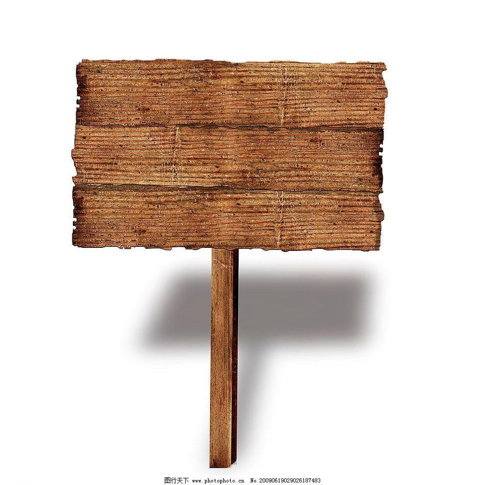 木质方向牌 指示牌