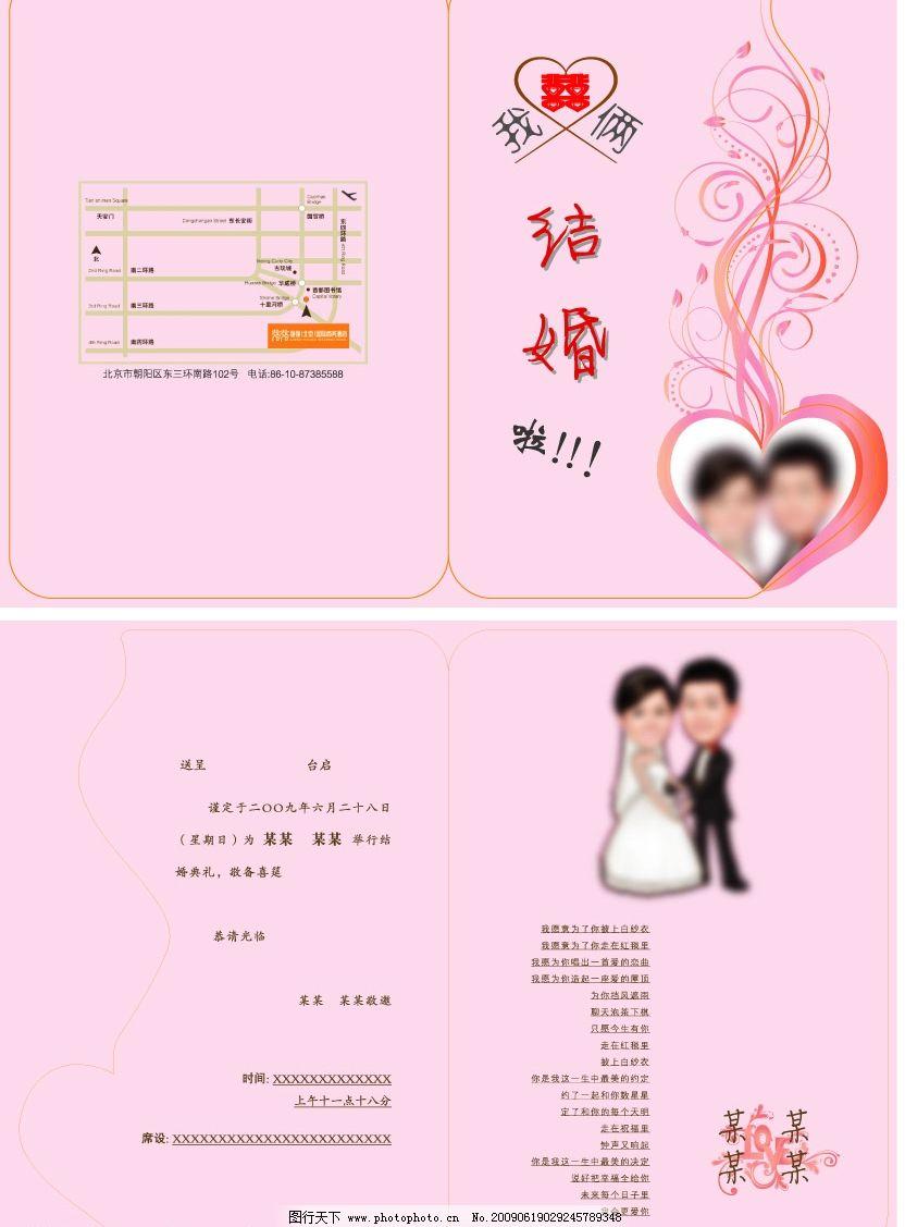 婚礼请柬 婚礼 结婚 请柬 矢量 心 花纹 模切图 异形 粉色 广告设计