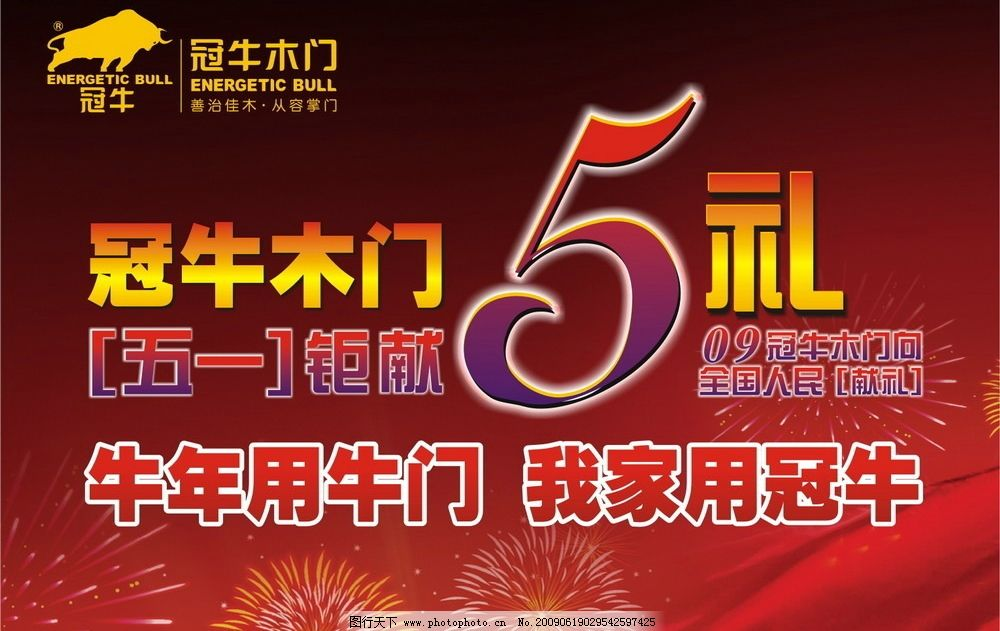 五一彩旗 冠牛木门 宣传 海报 pop 促销      活动 易拉宝 广告设计