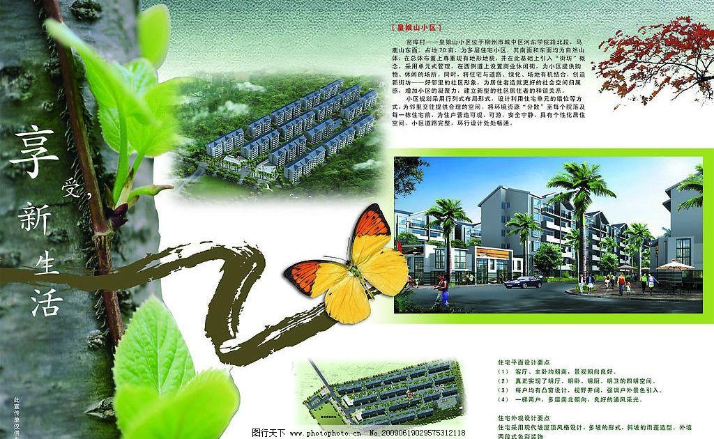 楼盘正面图 树干树叶 蝴蝶 水墨线条感 广告设计模板 房地产广告 源