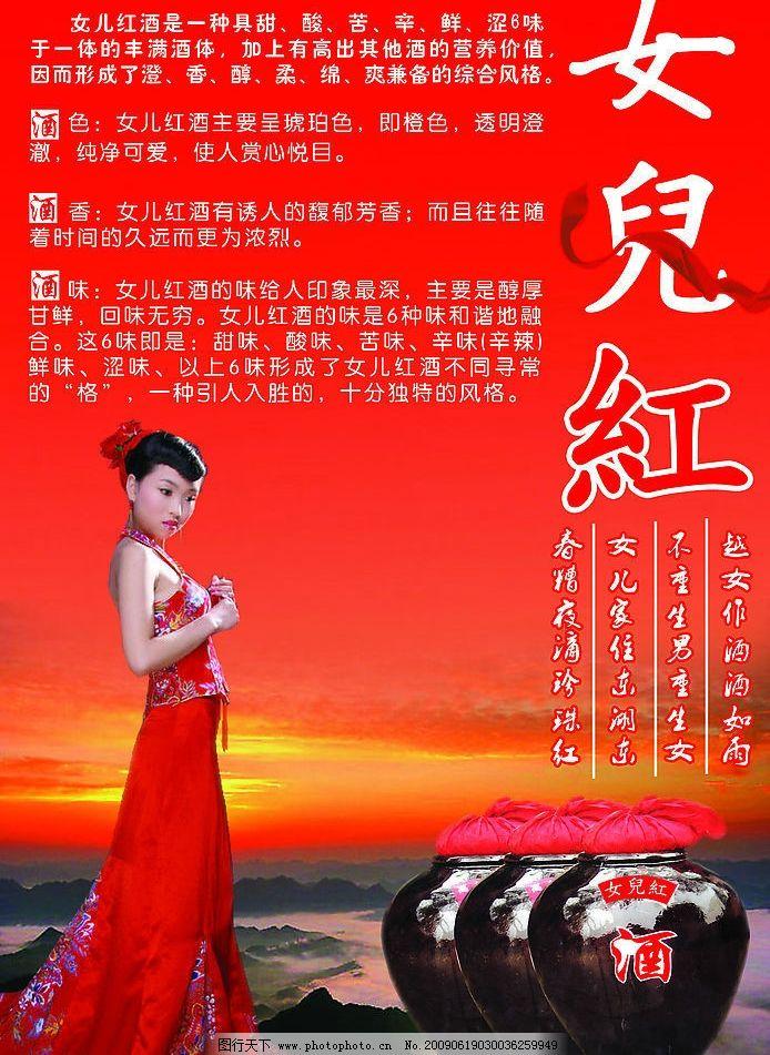 女儿红酒宣传海报图片
