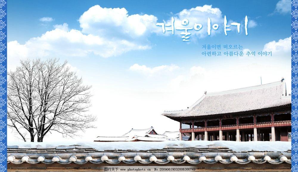 韩国风景 古建筑 蓝天白云 冬天 冬季 围墙 雪 树 psd分层素材 风景