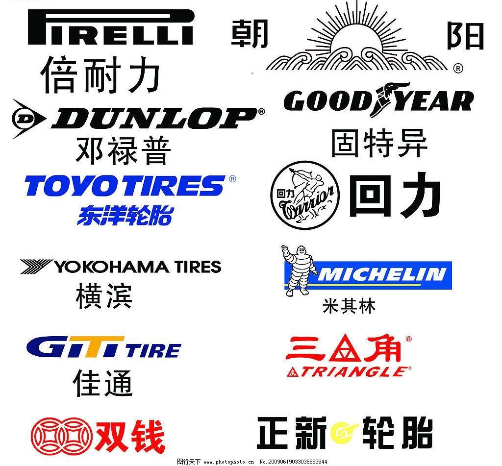 轮胎标志大全 邓禄普 双钱 三角 米其林 佳通 源文件库