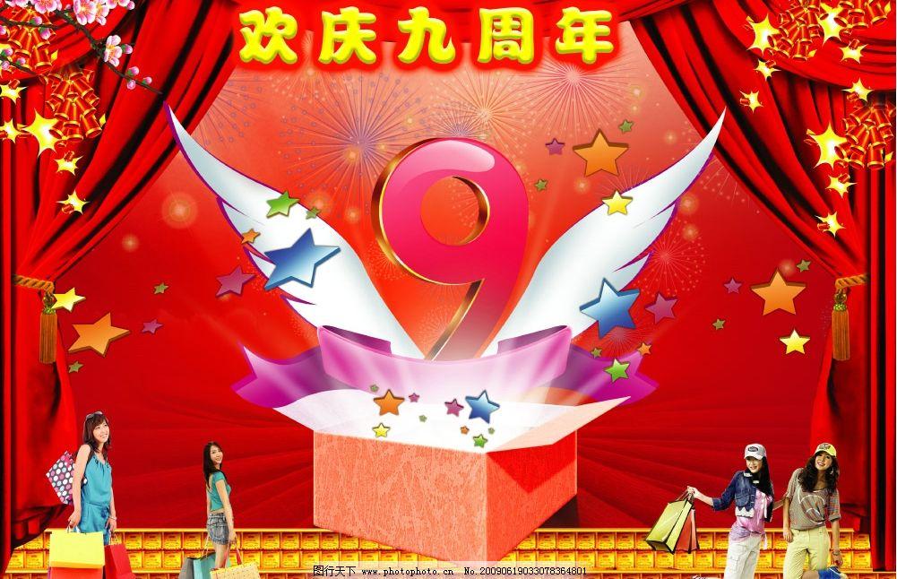 周年庆 9周年庆 喜庆素材 翅膀 地钻 购物 鞭炮 星星 幕布 psd分层