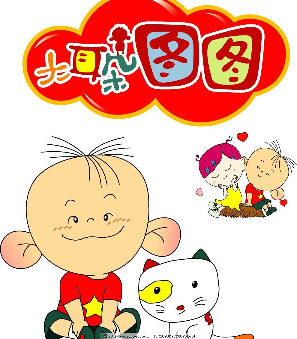 大耳朵图图 卡通 可爱卡通矢量 可爱 小孩子 猫 趣味 其他矢量 矢量