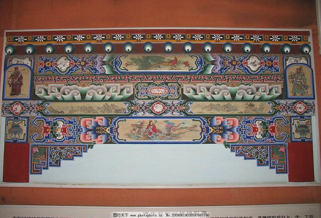彩绘 牌匾 雀替 木雕 雕刻 古建 古朴 门楼 图案 民俗 常家庄园