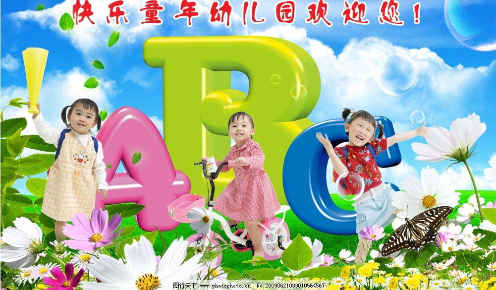 幼儿园 abc 字母 花 草 草地 蓝天 白云 童年 幸福 玩耍 天真 可爱