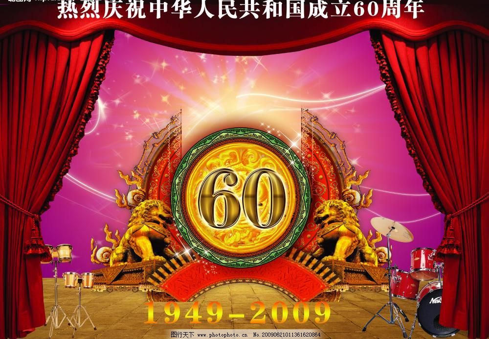 国庆节舞台图片_室内设计_装饰素材_图行天下图库