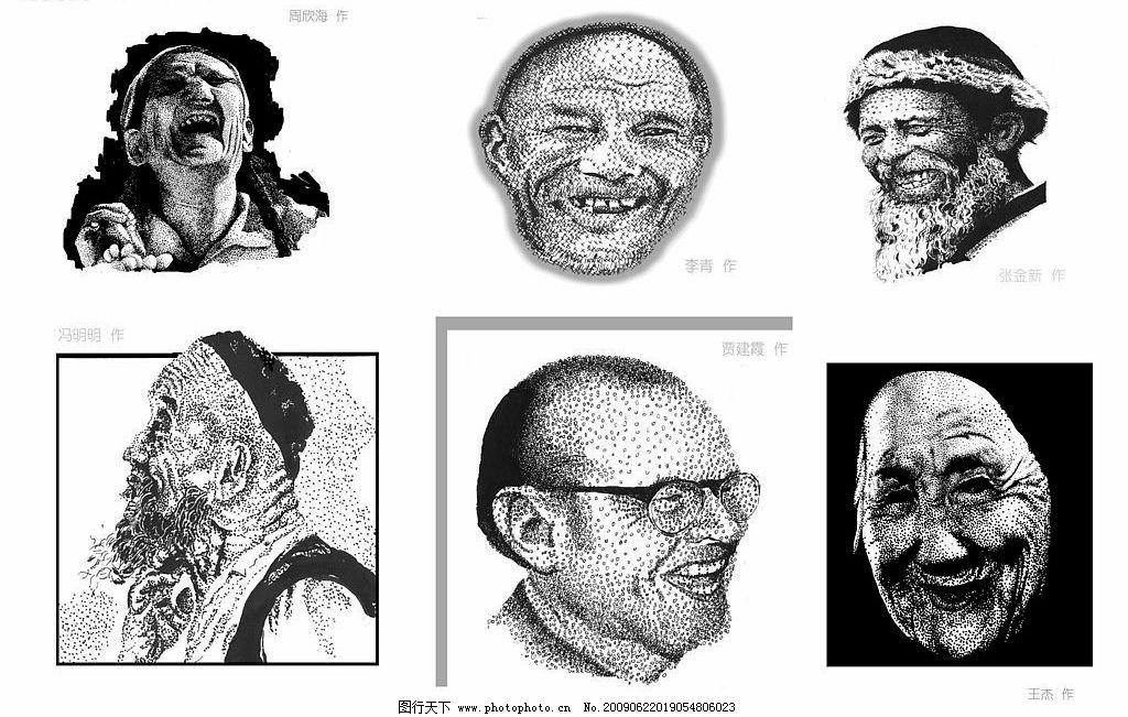 黑白画 钢笔画 人物 肖像