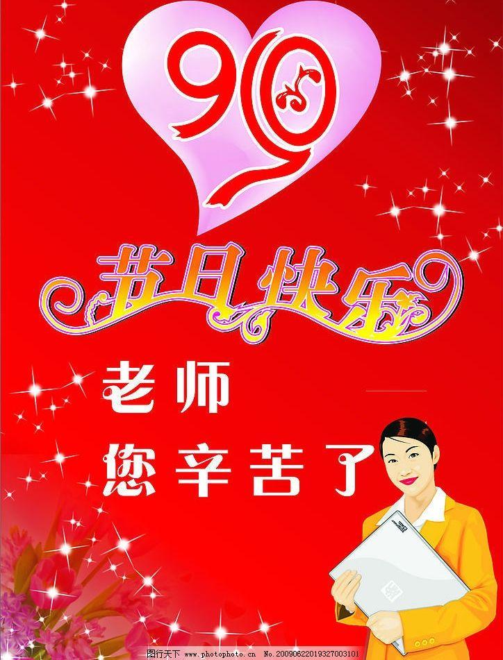 教师节 鲜花 星星 红色 老师辛苦了 爱心 节日素材 其他 矢量图库