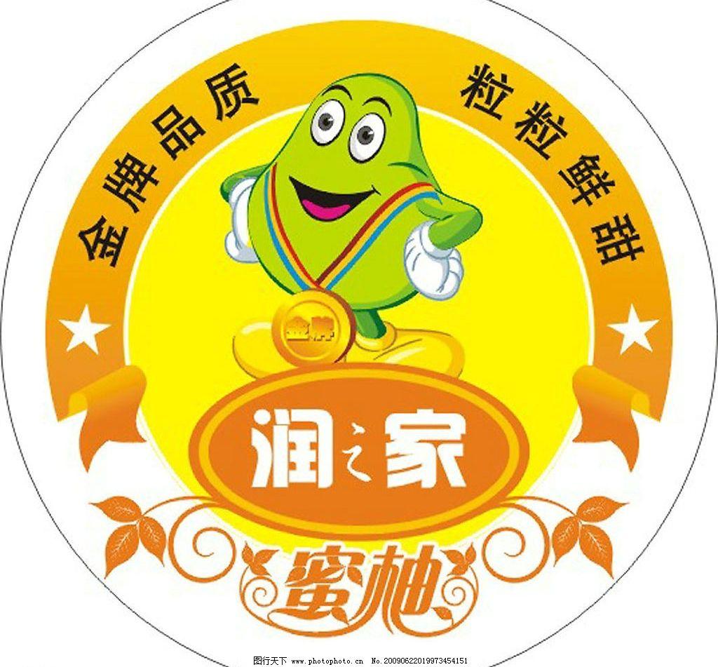 润之家蜜柚logo 柚子 矢量 卡通 金牌 树叶 标识标志图标
