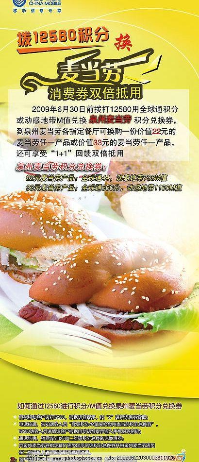 麦当劳积分兑换券 麦当劳餐厅 12580积分券 汉堡包 水果 中国移动电信