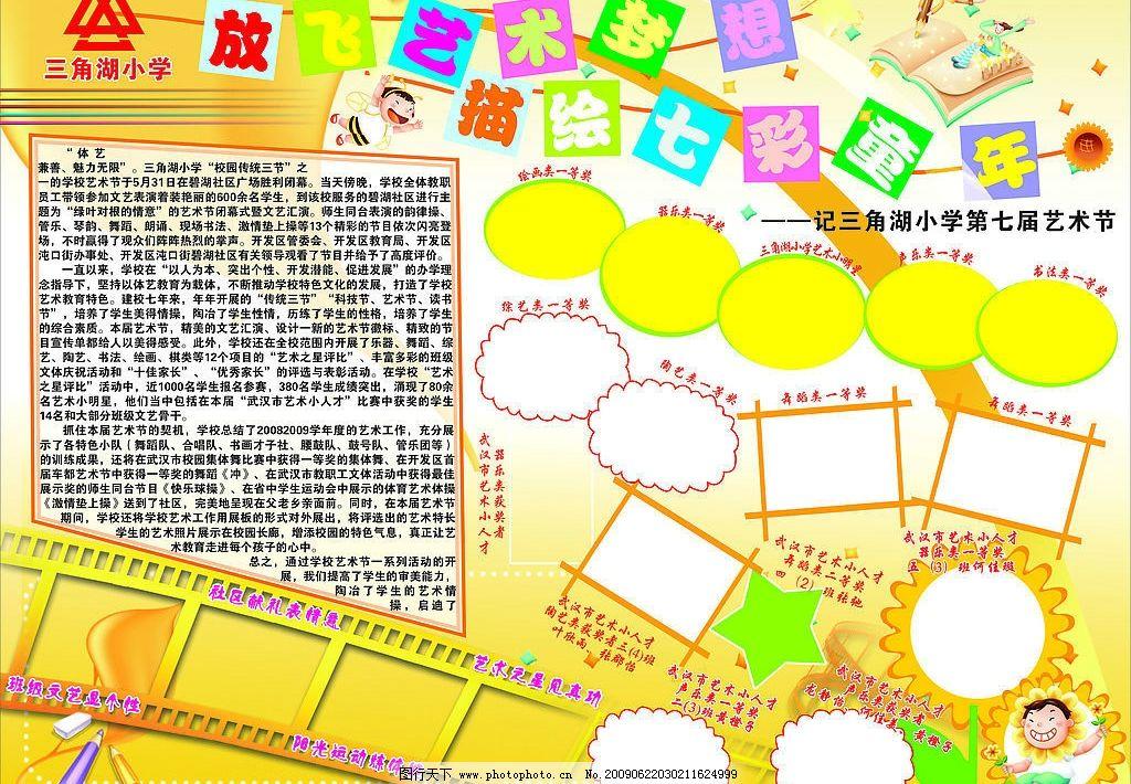 幼儿园展板设计图片