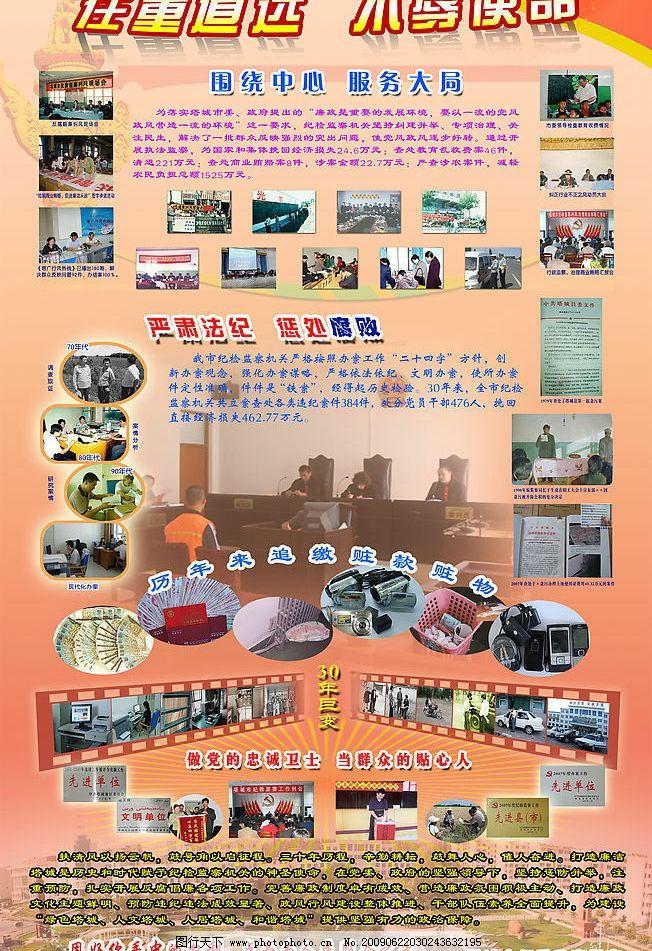 30年成果展 纪检工作 法纪 腐败 广告设计模板 展板模板 源文件库 35