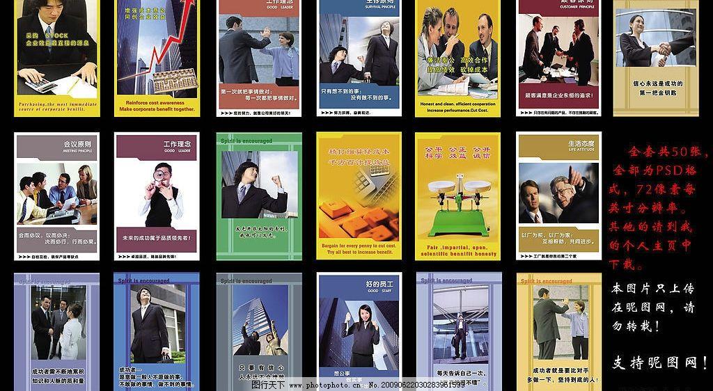 企业宣传标语 口号 展板模板 kt板 写真 财务室 大厅 行政 广告设计
