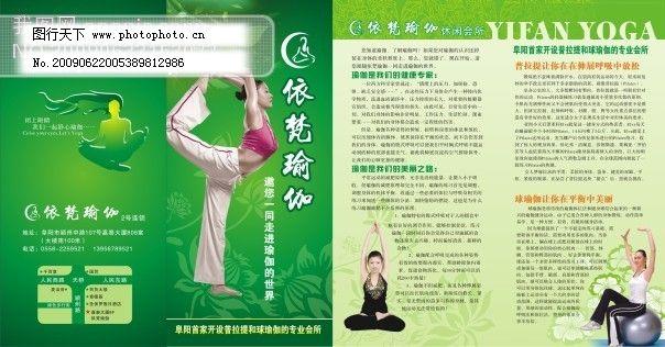 依凡瑜伽畫冊 畫冊設計 瑜伽 美女 綠色 編排設計 底紋 廣告設計