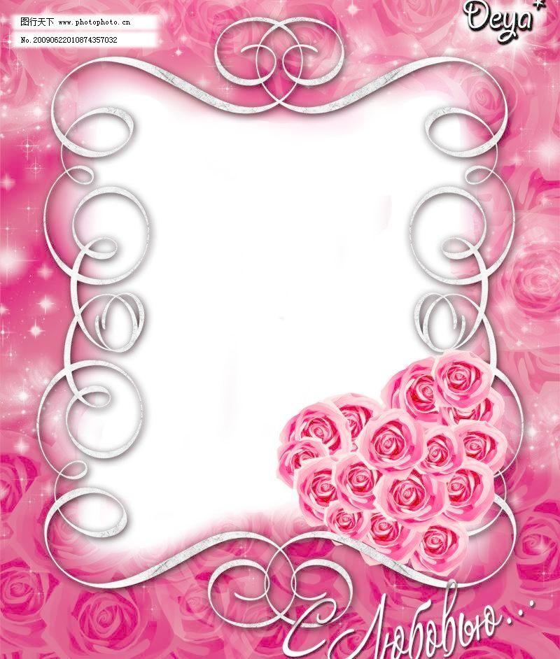 浪漫爱情主题欧式银质照片边框模板图片