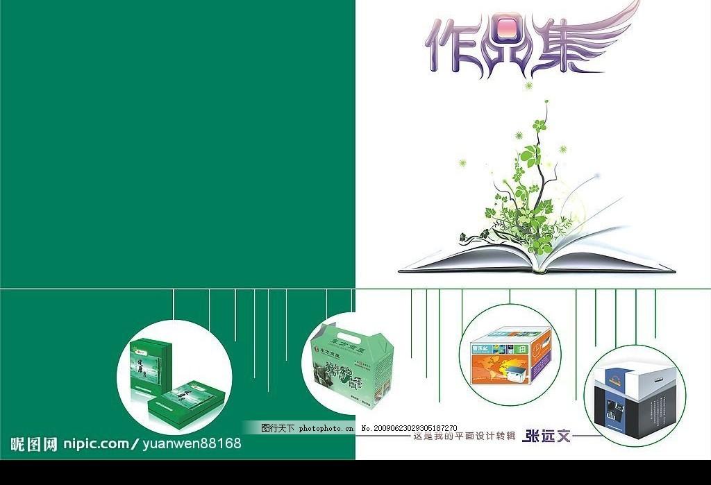 字体设计 个人简历 平面设计 画册 广告设计 海报设计 设计作品 cdr