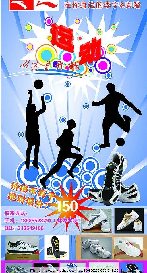 运动鞋类海报 李宁 安踏 鞋 海报 展板 x展架 广告设计 海报设计 矢量