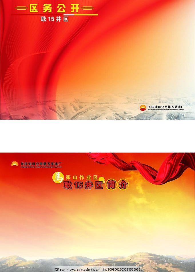 油田展板 展板模版 展板背景 红飘带 山 海报背景 喜庆 广告设计 展板