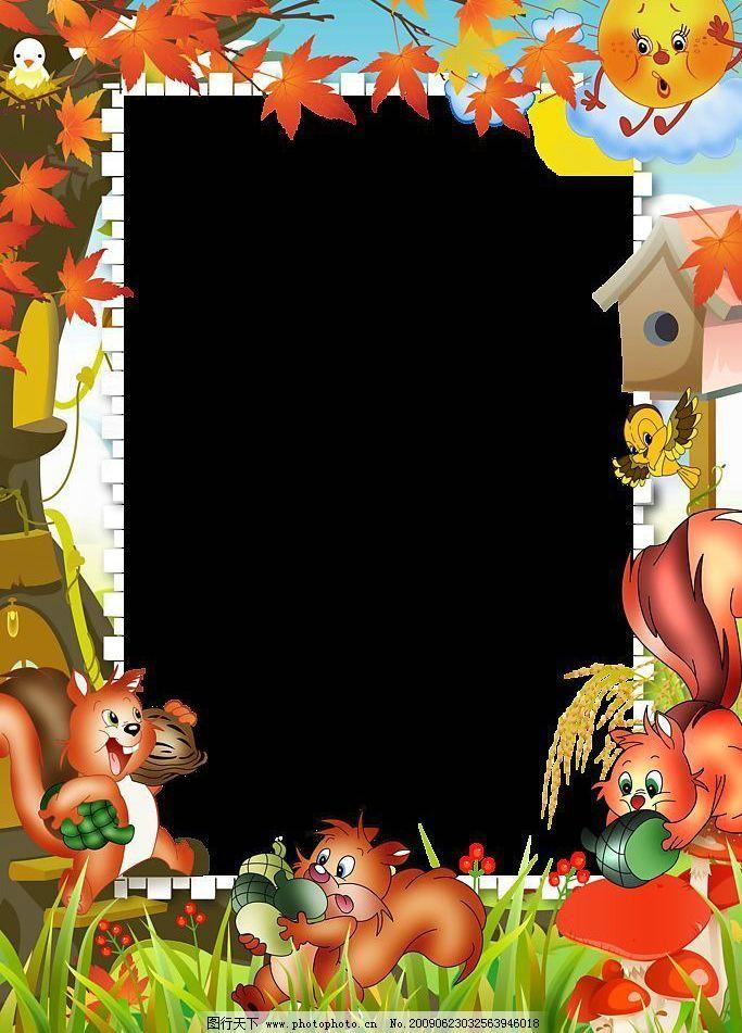 相框      蒙版图片 素材 卡通 动物 鸟 太阳 花边 花 树叶 其他 源文