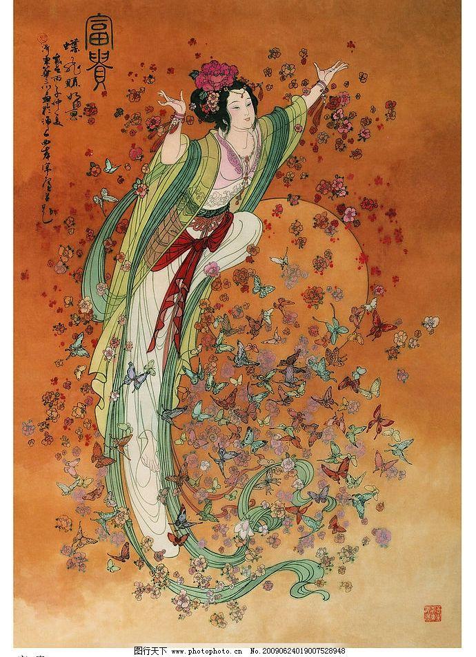 富贵 古图 古代人物 美女 国画 蝴蝶 花 飘带 古诗 如意 文化艺术