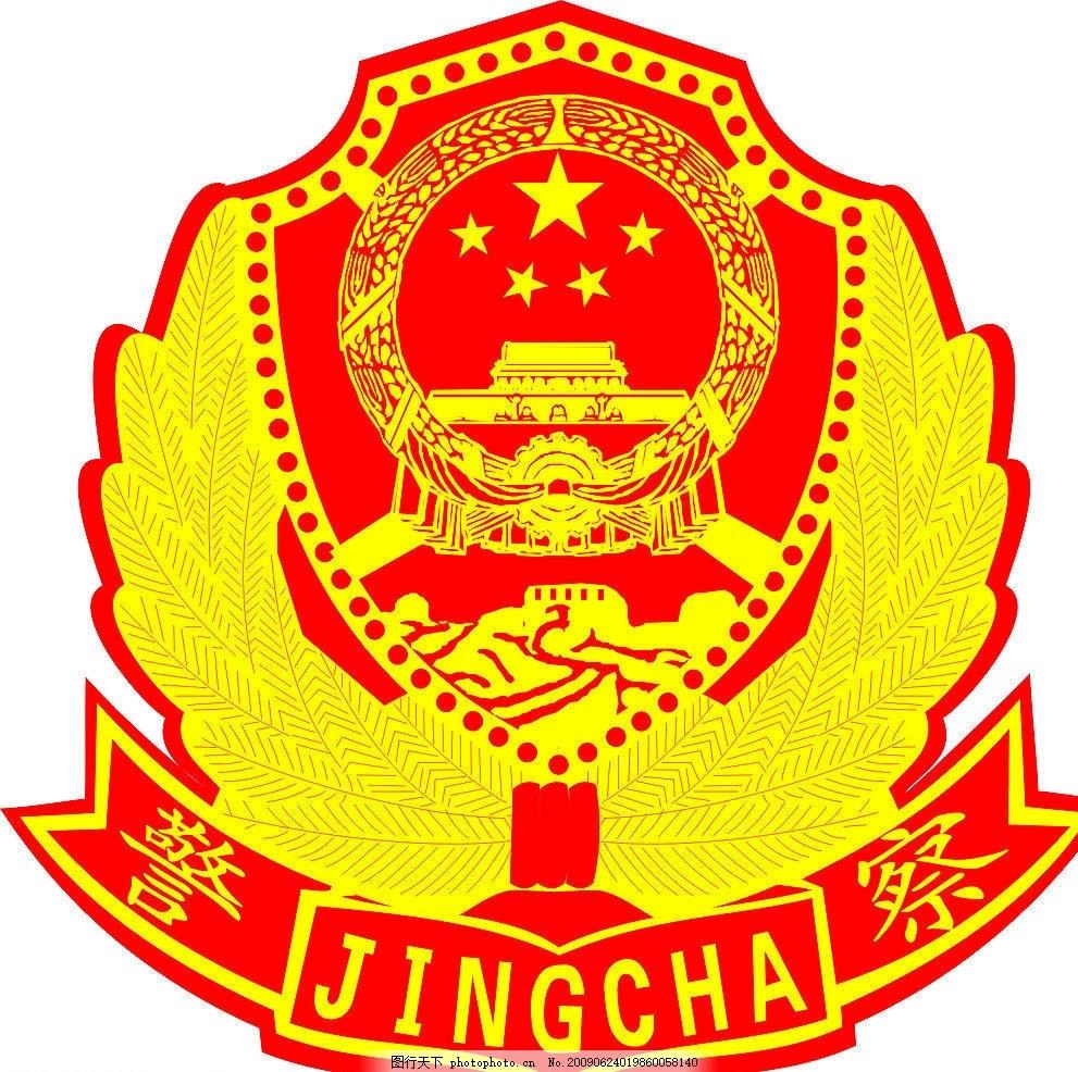 警徽 工商行政管理标志 公安标志 金色警徽 标识标志图标 矢量图库