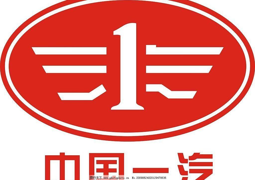 中国一汽标志 一汽解放 标识标志图标 其他 矢量图库 cdr