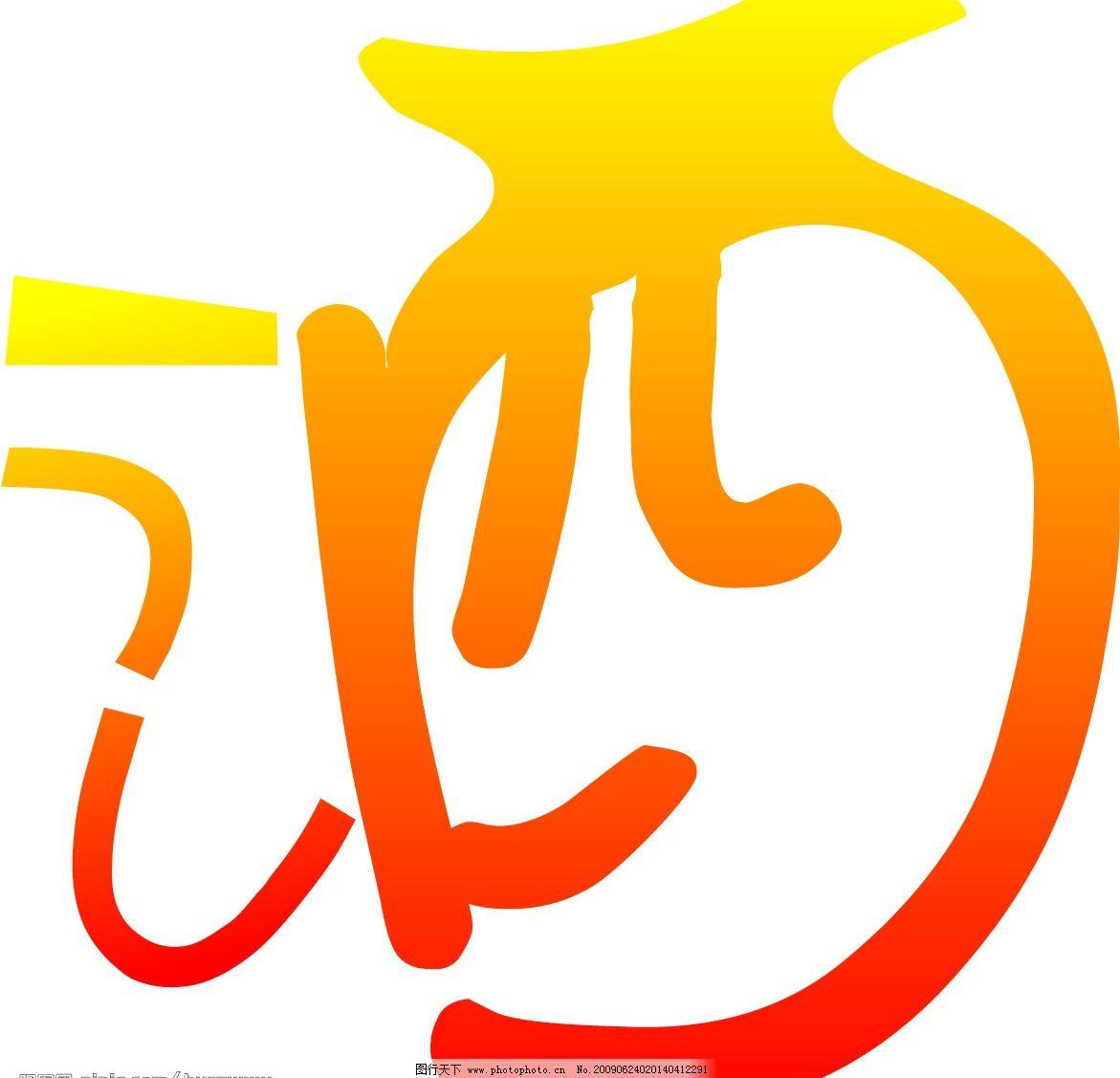 logo logo 标志 设计 矢量 矢量图 素材 图标 1171_1127