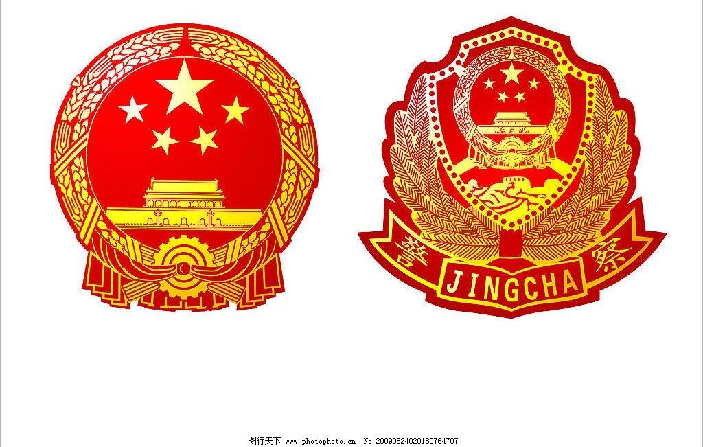 国徽 警徽图片图片