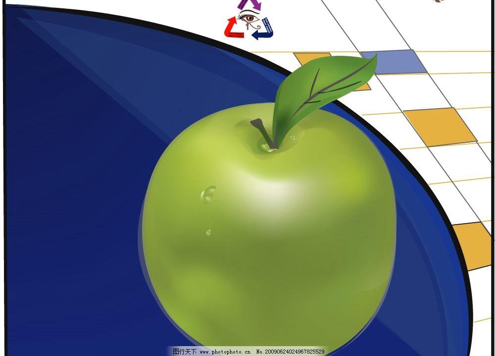 矢量苹果 水果 苹果 青苹果 水晶苹果 水果店素材 果产 农产品 种植业