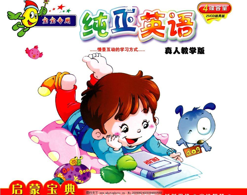 纯正英语真人教学版图片,儿童 看书 小孩 可爱 封面