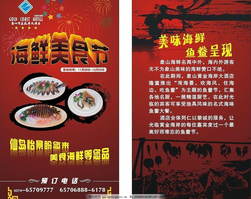 鱼鲞(海鲜美食)节宣传单图片