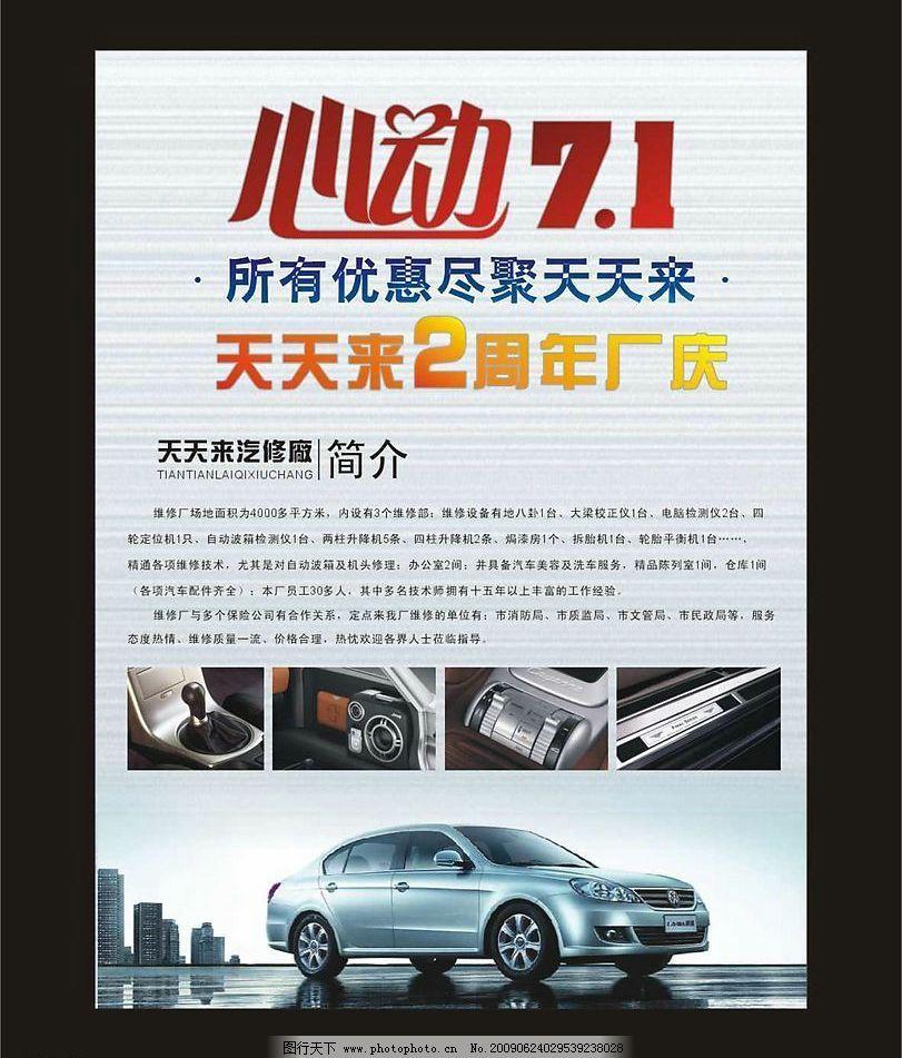 汽车维修厂宣传单 全场大酬宾 汽修 心动7月 丝带 汽车 轿车 广告设计