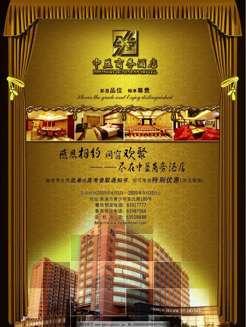 海报 招贴 广告设计 谢师宴 同学会 感恩 酒店设计 中益商务酒店 会议