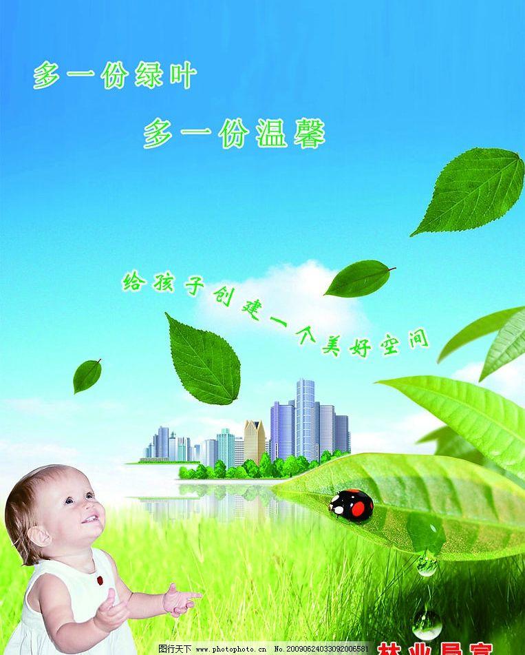 森林城市 背景模板 儿童 叶子 远处的城市 高清晰 psd分层素材 源文件