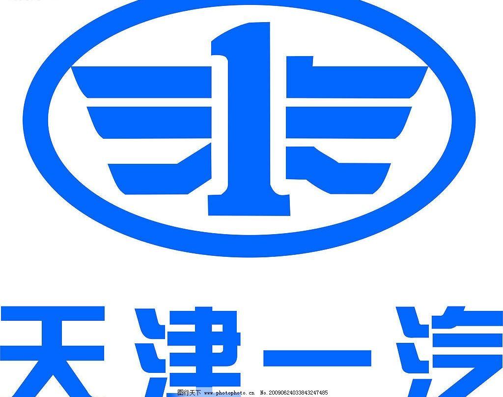 天津一汽logo 天津一汽logo矢量图 其他矢量 矢量素材 矢量图库 cdr