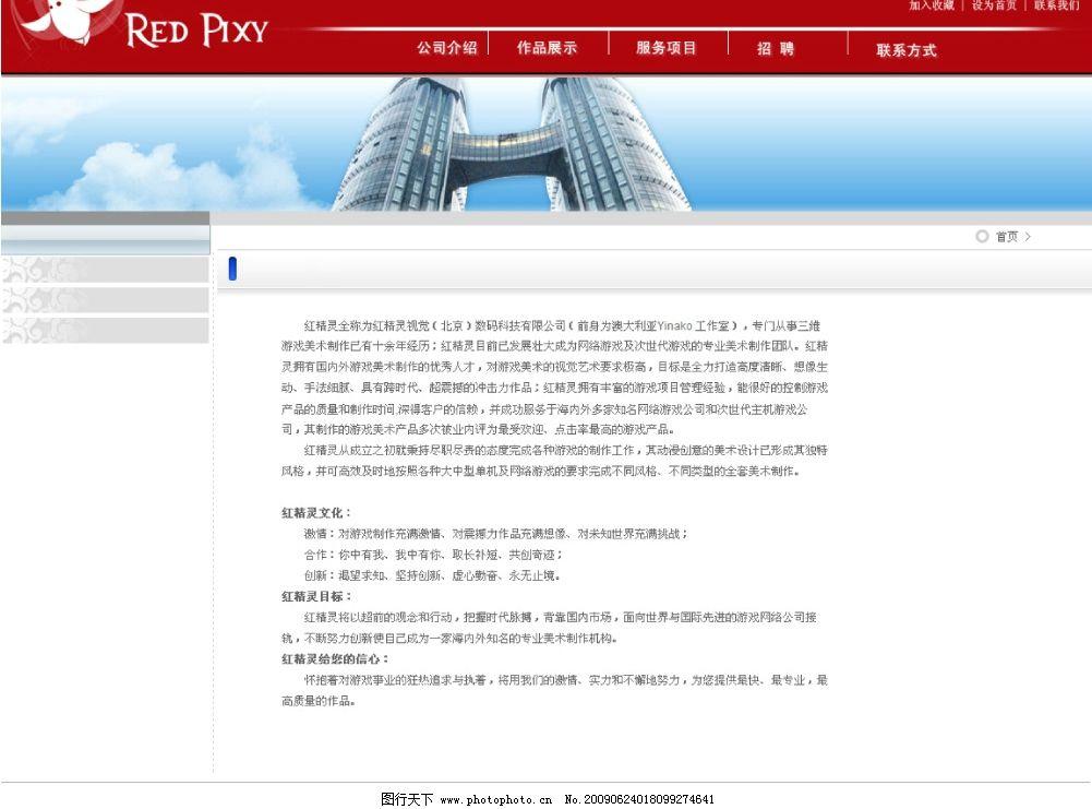 网页设计 网页模板 中文模版 源文件库