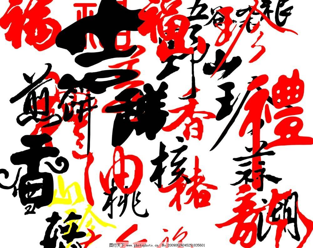 艺术字 福 礼 字体下载 中文字体 源文件库 300dpi psd