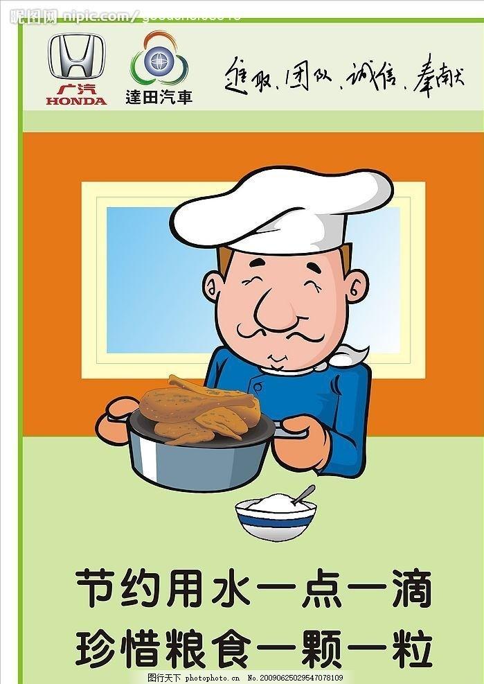 v卡通节粮卡通宣传画,广汽达田团队进取汽车性感美女丝袜照片黑图片