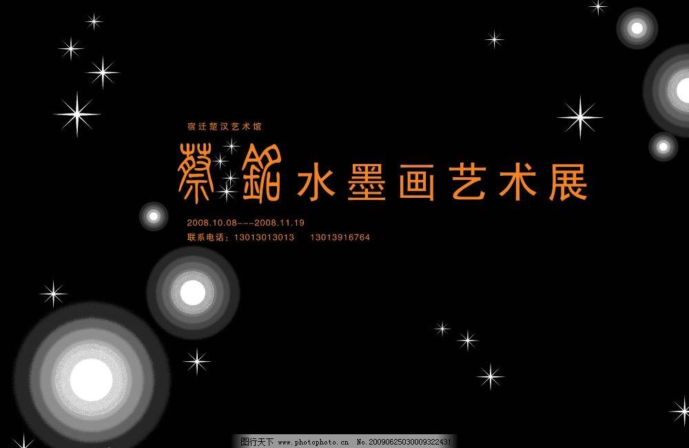 水墨展海报 金色 黑色 夜空星星 光晕 海报 广告设计模板 海报设计 源