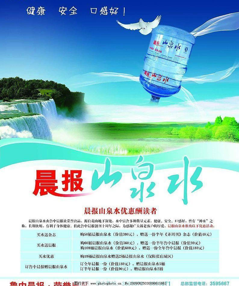 矿泉水广告 矿泉水 广告设计模板 海报设计 源文件库 200dpi psd